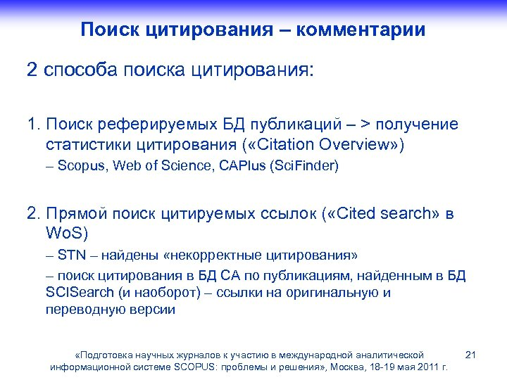 Поиск цитирования – комментарии 2 способа поиска цитирования: 1. Поиск реферируемых БД публикаций –