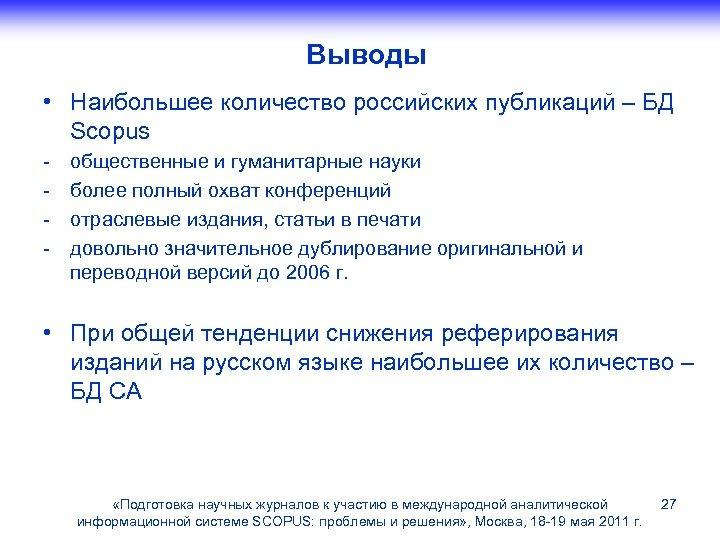 Выводы • Наибольшее количество российских публикаций – БД Scopus - общественные и гуманитарные науки