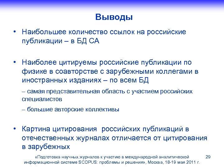 Выводы • Наибольшее количество ссылок на российские публикации – в БД CA • Наиболее