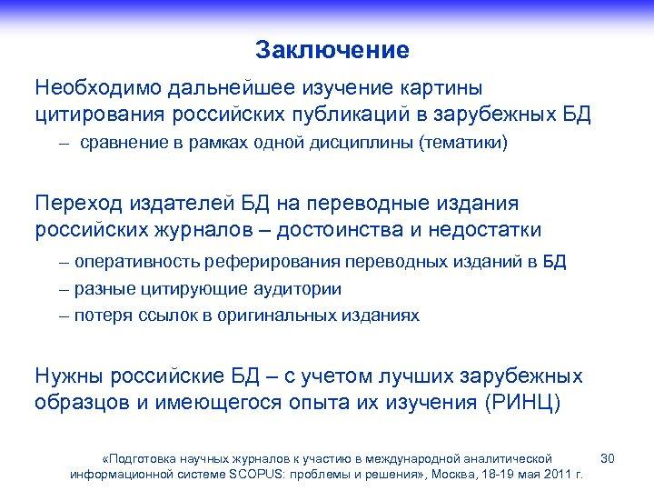 Заключение Необходимо дальнейшее изучение картины цитирования российских публикаций в зарубежных БД – сравнение в