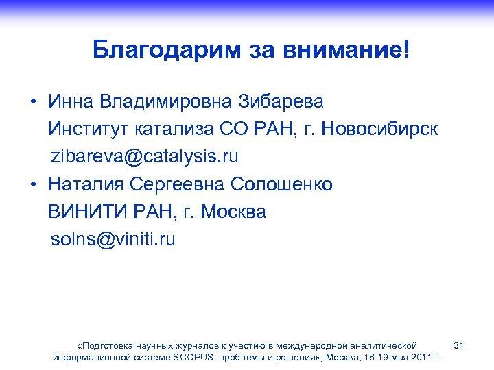 Благодарим за внимание! • Инна Владимировна Зибарева Институт катализа СО РАН, г. Новосибирск zibareva@catalysis.