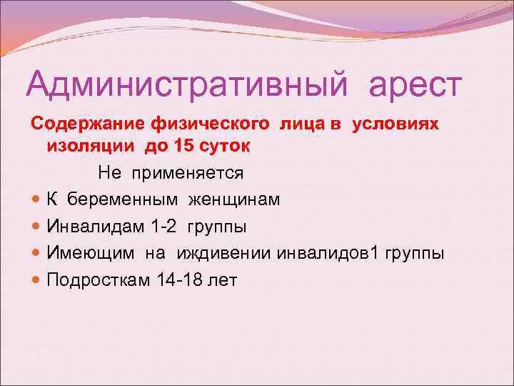 Административный арест Содержание физического лица в условиях изоляции до 15 суток Не применяется К