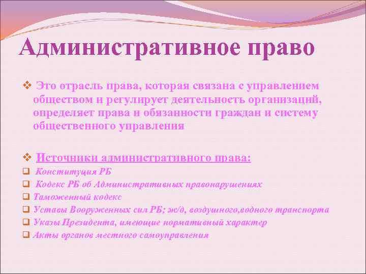 Административное право v Это отрасль права, которая связана с управлением обществом и регулирует деятельность