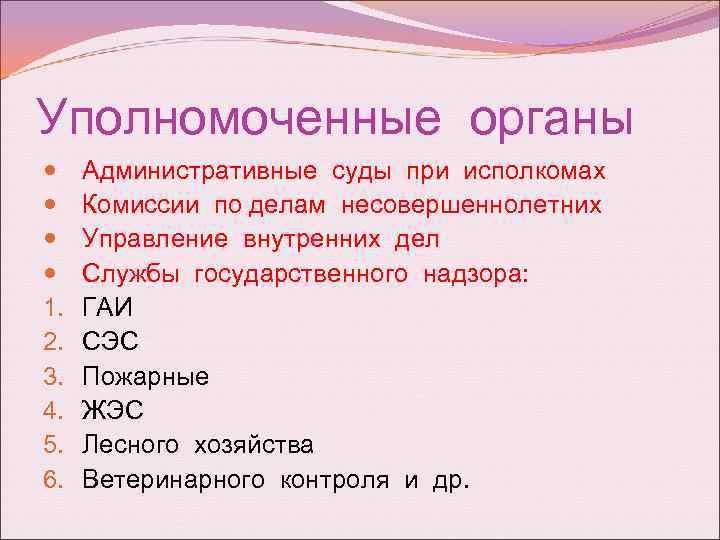 Уполномоченные органы 1. 2. 3. 4. 5. 6. Административные суды при исполкомах Комиссии по