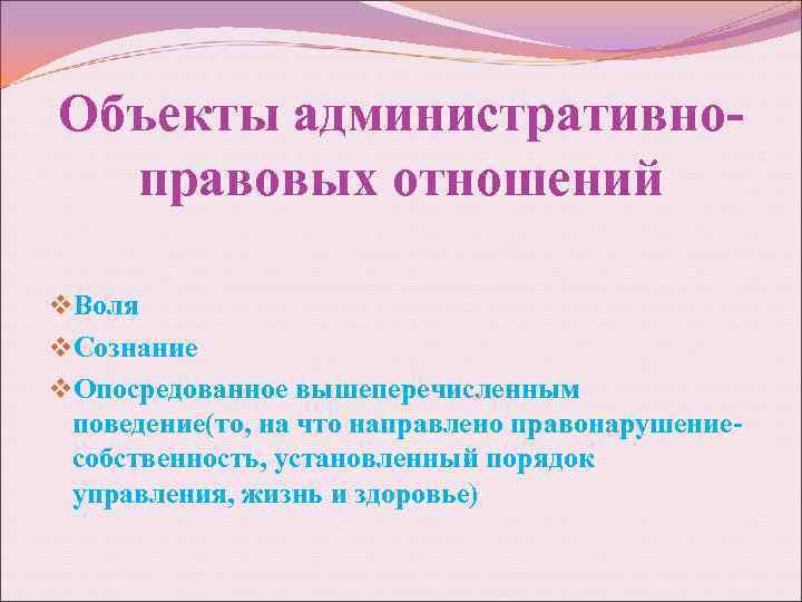 Объекты административноправовых отношений v. Воля v. Сознание v. Опосредованное вышеперечисленным поведение(то, на что направлено