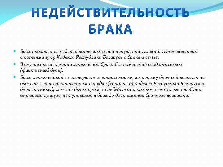 Брак признается недействительным при нарушении условий, установленных статьями 17 -19 Кодекса Республики Беларусь