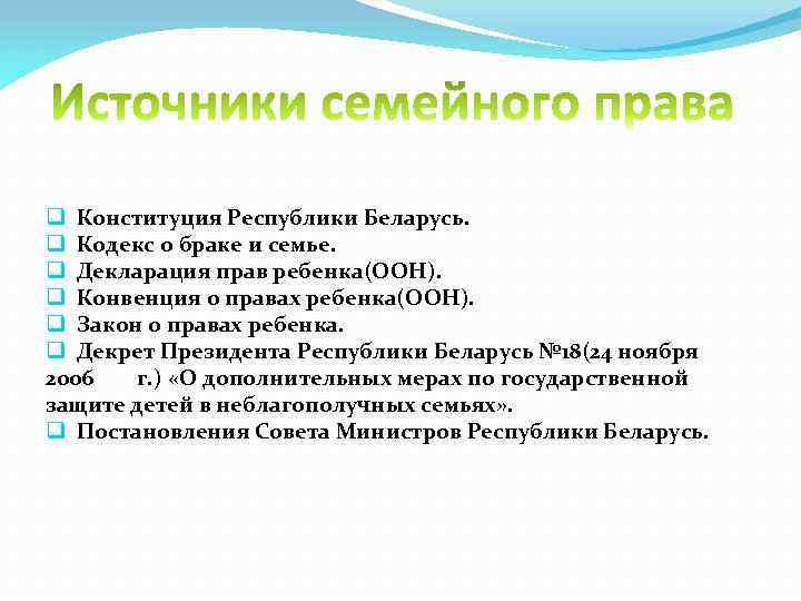 q Конституция Республики Беларусь. q Кодекс о браке и семье. q Декларация прав ребенка(ООН).
