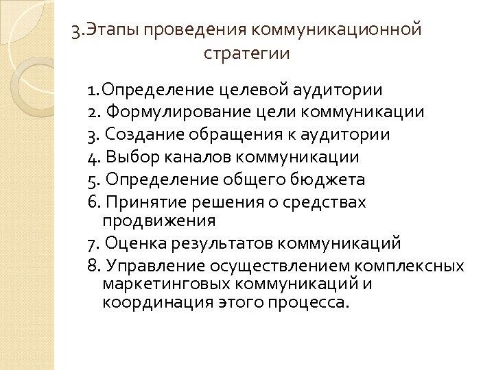 3. Этапы проведения коммуникационной стратегии 1. Определение целевой аудитории 2. Формулирование цели коммуникации 3.