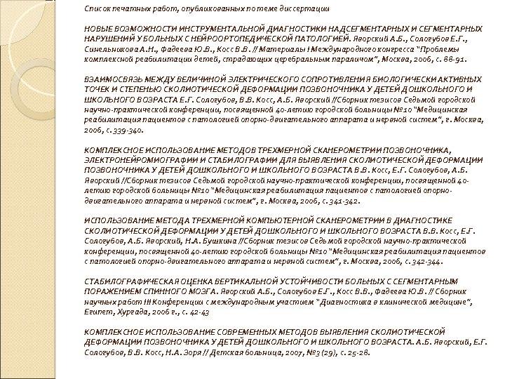 Список печатных работ, опубликованных по теме диссертации НОВЫЕ ВОЗМОЖНОСТИ ИНСТРУМЕНТАЛЬНОЙ ДИАГНОСТИКИ НАДСЕГМЕНТАРНЫХ И СЕГМЕНТАРНЫХ