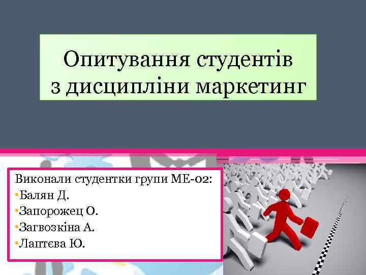 Опитування студентів з дисципліни маркетинг Виконали студентки групи МЕ 02: • Балян Д. •