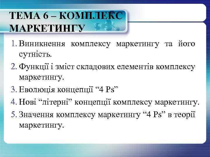 ТЕМА 6 – КОМПЛЕКС МАРКЕТИНГУ 1. Виникнення комплексу маркетингу та його сутність. 2. Функції