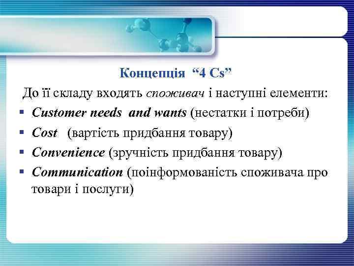 """Концепція """" 4 Cs"""" До її складу входять споживач і наступні елементи: § Customer"""