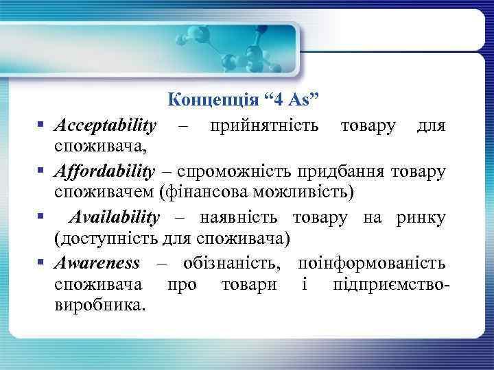 """§ § Концепція """" 4 As"""" Acceptability – прийнятність товару для споживача, Affordability –"""