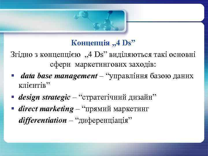 """Концепція """" 4 Ds"""" Згідно з концепцією """" 4 Ds"""" виділяються такі основні сфери"""