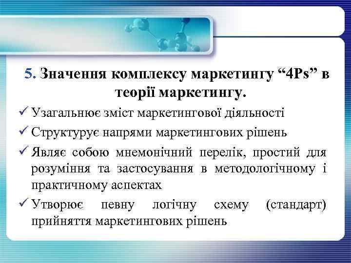 """5. Значення комплексу маркетингу """" 4 Рs"""" в теорії маркетингу. ü Узагальнює зміст"""