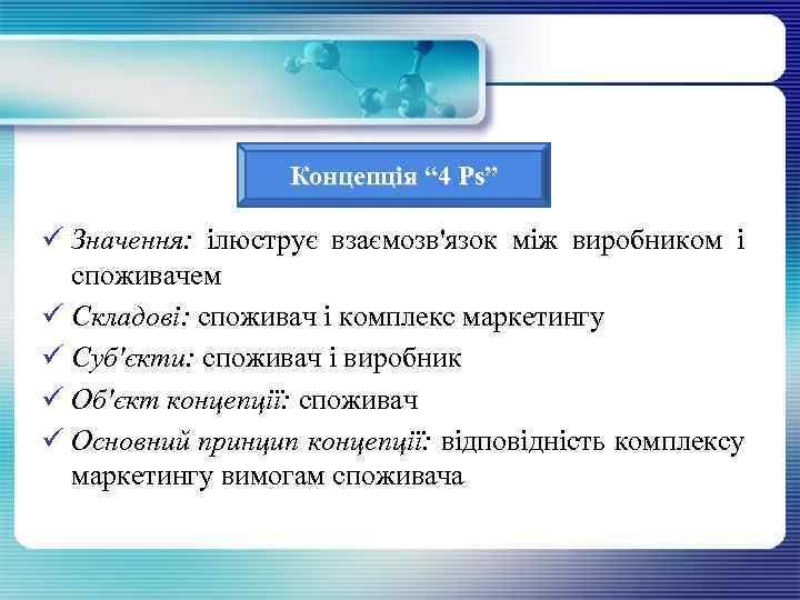 """Концепція """" 4 Ps"""" ü Значення: ілюструє взаємозв'язок між виробником і споживачем ü Складові:"""