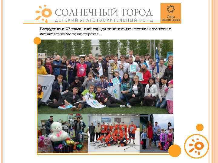 Сотрудники 27 компаний города принимают активное участие в корпоративном волонтерстве.