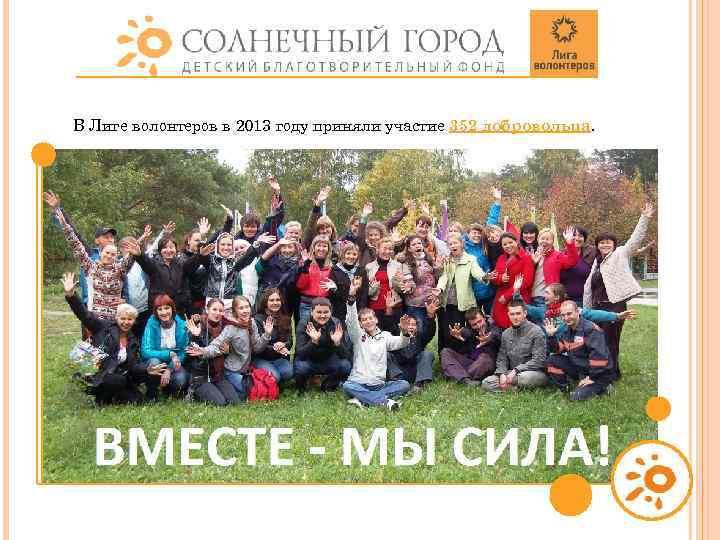 В Лиге волонтеров в 2013 году приняли участие 352 добровольца.