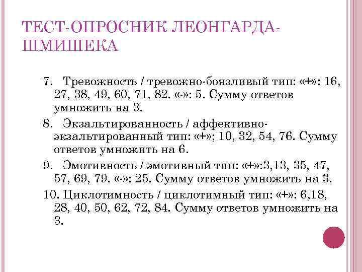 ТЕСТ ОПРОСНИК ЛЕОНГАРДА ШМИШЕКА 7. Тревожность / тревожно боязливый тип: «+» : 16, 27,
