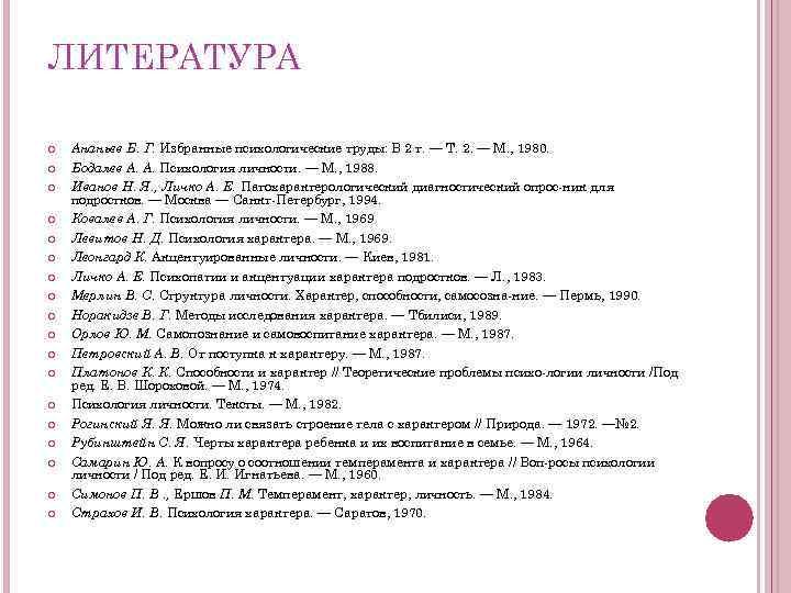 ЛИТЕРАТУРА Ананьев Б. Г. Избранные психологические труды: В 2 т. — Т. 2. —