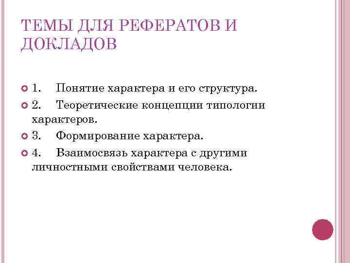 ТЕМЫ ДЛЯ РЕФЕРАТОВ И ДОКЛАДОВ 1. Понятие характера и его структура. 2. Теоретические концепции