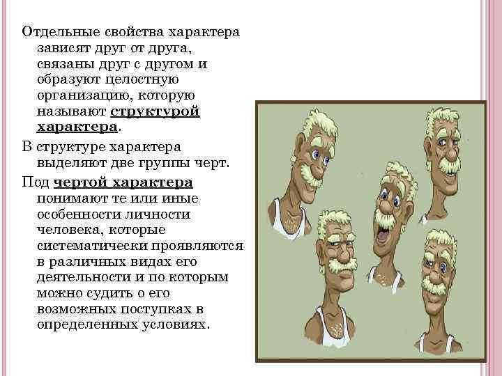 Отдельные свойства характера зависят друг от друга, связаны друг с другом и образуют целостную