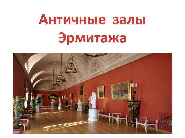 Античные залы Эрмитажа