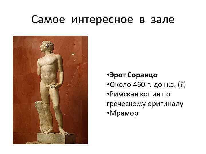 Самое интересное в зале • Эрот Соранцо • Около 460 г. до н. э.