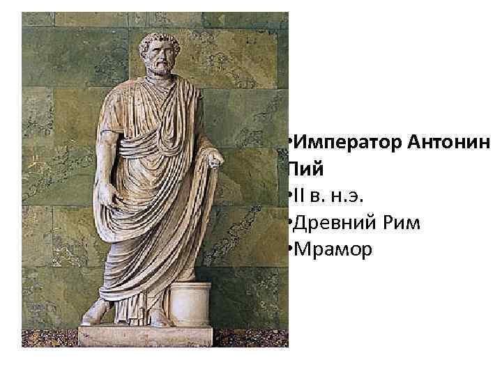 • Император Антонин Пий • II в. н. э. • Древний Рим •