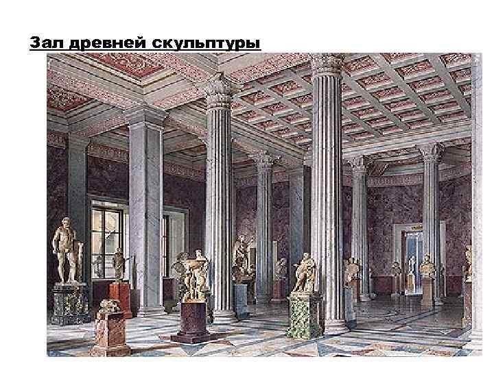 Зал древней скульптуры
