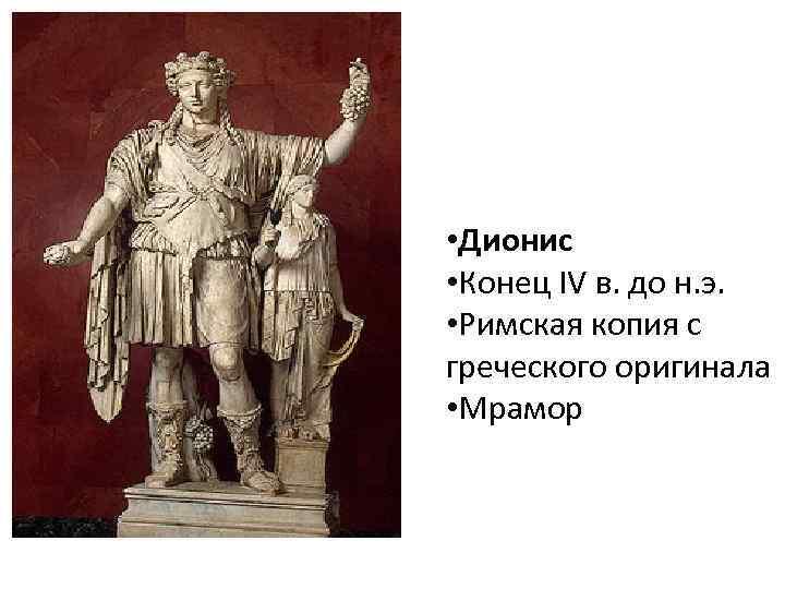 • Дионис • Конец IV в. до н. э. • Римская копия с