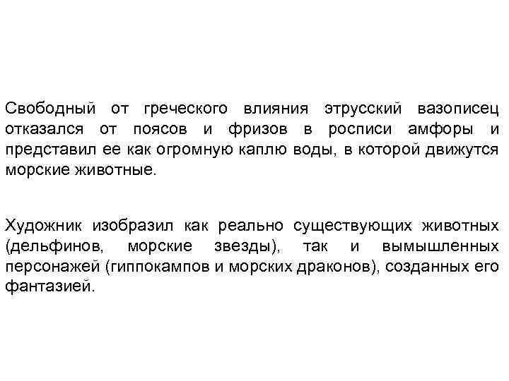 Свободный от греческого влияния этрусский вазописец отказался от поясов и фризов в росписи амфоры