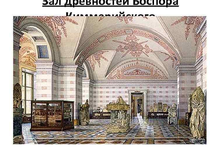Зал древностей Боспора Киммерийского