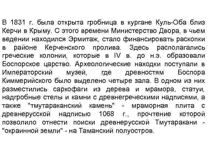 В 1831 г. была открыта гробница в кургане Куль-Оба близ Керчи в Крыму. С