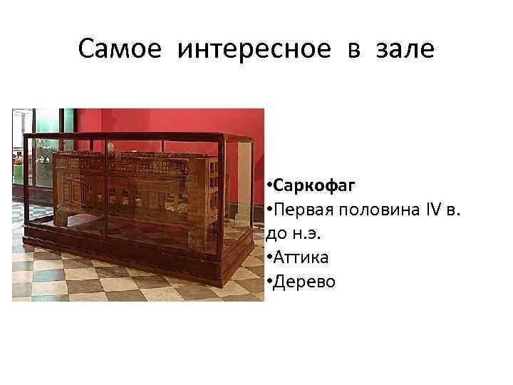 Самое интересное в зале • Саркофаг • Первая половина IV в. до н. э.