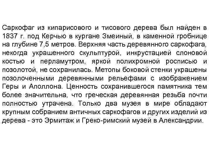 Саркофаг из кипарисового и тисового дерева был найден в 1837 г. под Керчью в