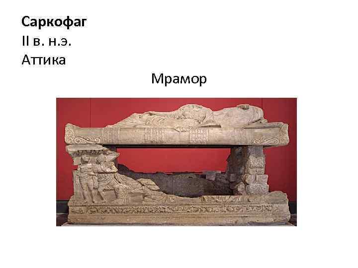 Саркофаг II в. н. э. Аттика Мрамор