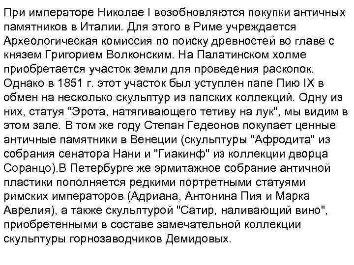 При императоре Николае I возобновляются покупки античных памятников в Италии. Для этого в Риме