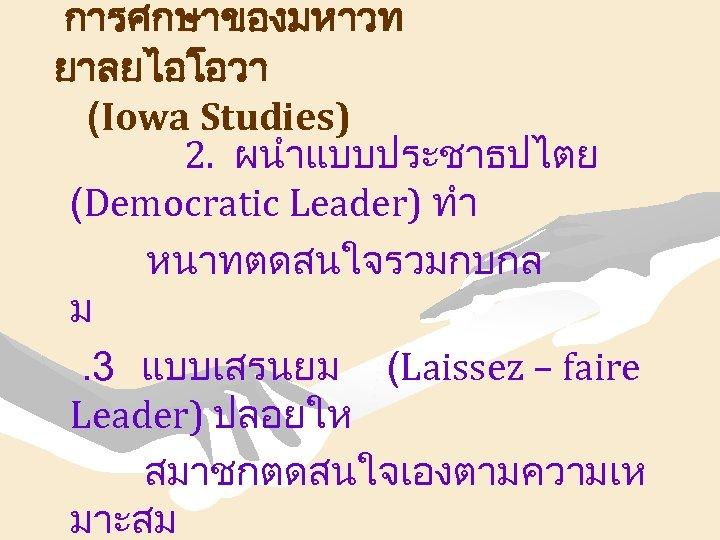 การศกษาของมหาวท ยาลยไอโอวา (Iowa Studies) 2. ผนำแบบประชาธปไตย (Democratic Leader) ทำ หนาทตดสนใจรวมกบกล ม. 3 แบบเสรนยม (Laissez