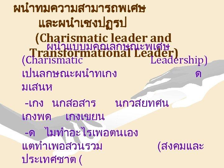 ผนำทมความสามารถพเศษ และผนำเชงปฏรป (Charismatic leader and ผนำแบบมคณลกษณะพเศษ Transformational Leader) (Charismatic Leadership) เปนลกษณะผนำทเกง ด มเสนห -เกง