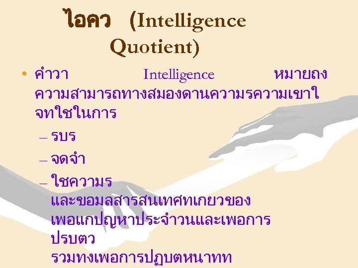 ไอคว (Intelligence Quotient) • คำวา Intelligence หมายถง ความสามารถทางสมองดานความรความเขาใ จทใชในการ – รบร – จดจำ –