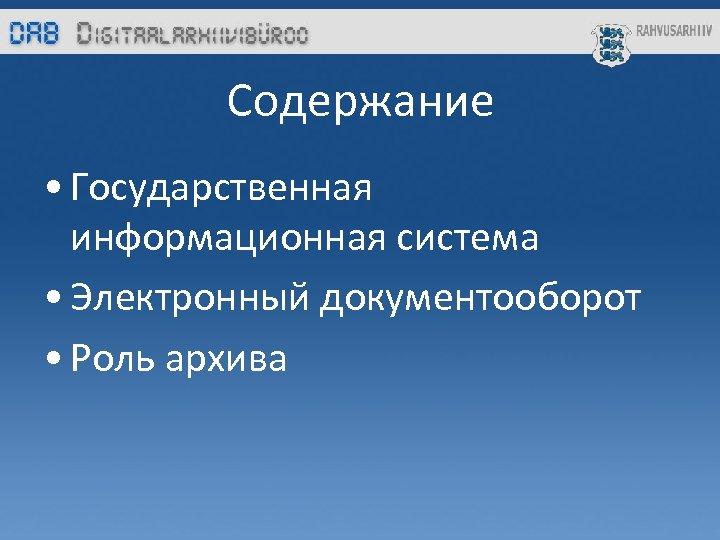 Содержание • Государственная информационная система • Электронный документооборот • Роль архива