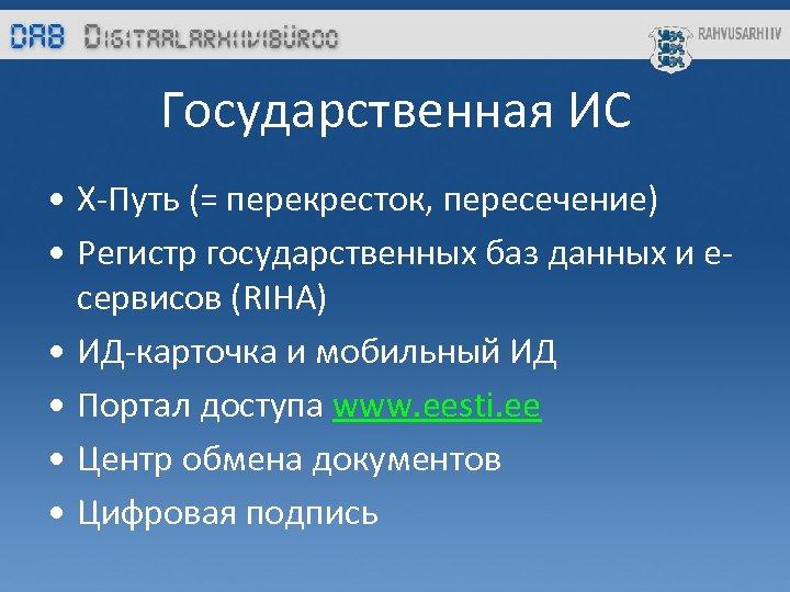 Государственная ИС • Х-Путь (= перекресток, пересечение) • Регистр государственных баз данных и есервисов
