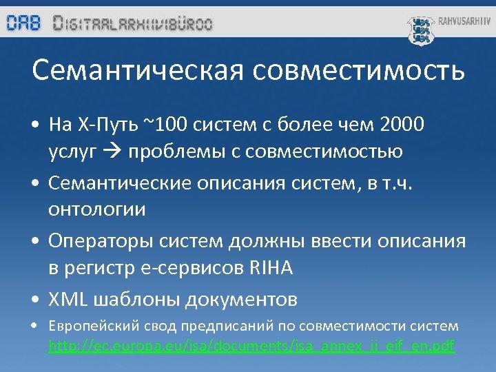 Семантическая совместимость • На Х-Путь ~100 систем с более чем 2000 услуг проблемы с