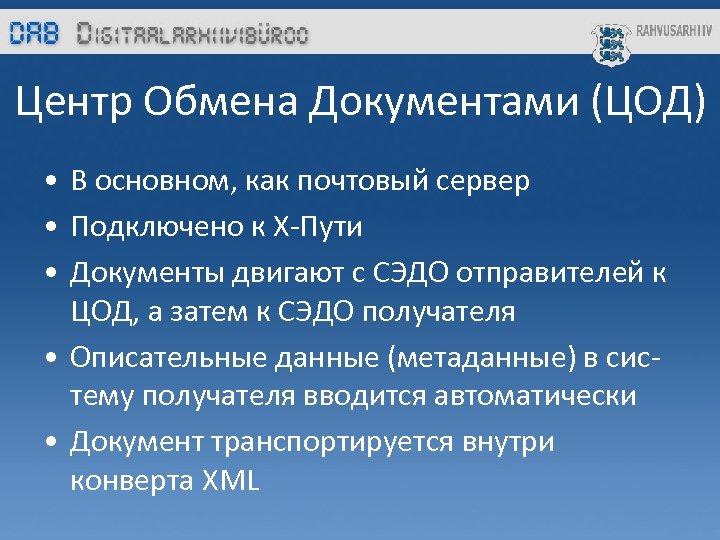 Центр Обмена Документами (ЦОД) • В основном, как почтовый сервер • Подключено к Х-Пути