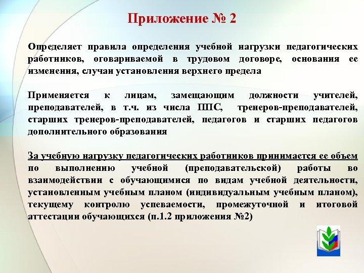 Приложение № 2 Определяет правила определения учебной нагрузки педагогических работников, оговариваемой в трудовом договоре,