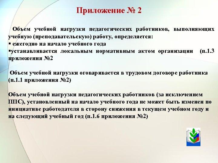 Приложение № 2 Объем учебной нагрузки педагогических работников, выполняющих учебную (преподавательскую) работу, определяется: §