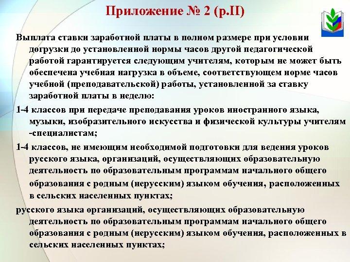 Приложение № 2 (р. II) Выплата ставки заработной платы в полном размере при условии