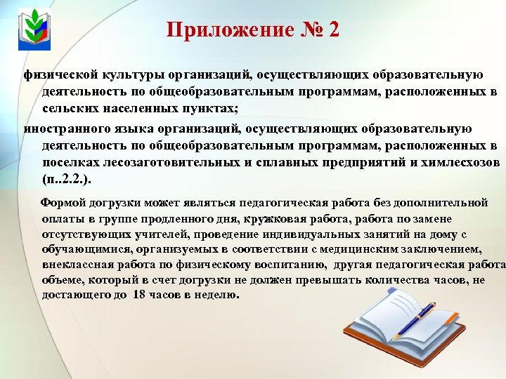 Приложение № 2 физической культуры организаций, осуществляющих образовательную деятельность по общеобразовательным программам, расположенных в