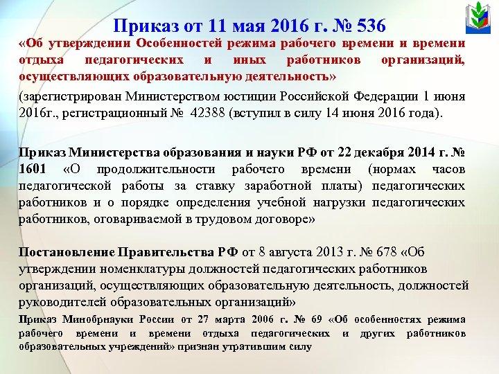 Приказ от 11 мая 2016 г. № 536 «Об утверждении Особенностей режима рабочего времени